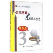 少儿主持与语言训练专家(提高篇10-12周岁)/少儿有声语言艺术训练丛书