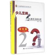 少儿主持与语言训练专家(成长篇7-9周岁)/少儿有声语言艺术训练丛书