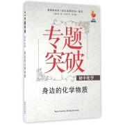 初中化学(身边的化学物质)/九头鸟专题突破