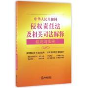 中华人民共和国侵权责任法及相关司法解释适用与实例