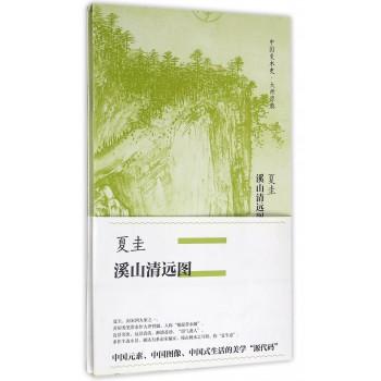 夏圭溪山清远图(精)/中国美术史大师原典