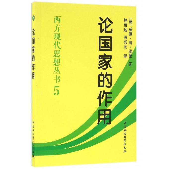 论国家的作用/西方现代思想丛书