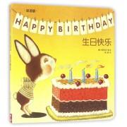 生日快乐(双语版)