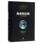 地球的法则(21世纪地球宣言)(精)