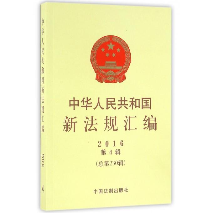 中华人民共和国新法规汇编(2016第4辑总第230辑)