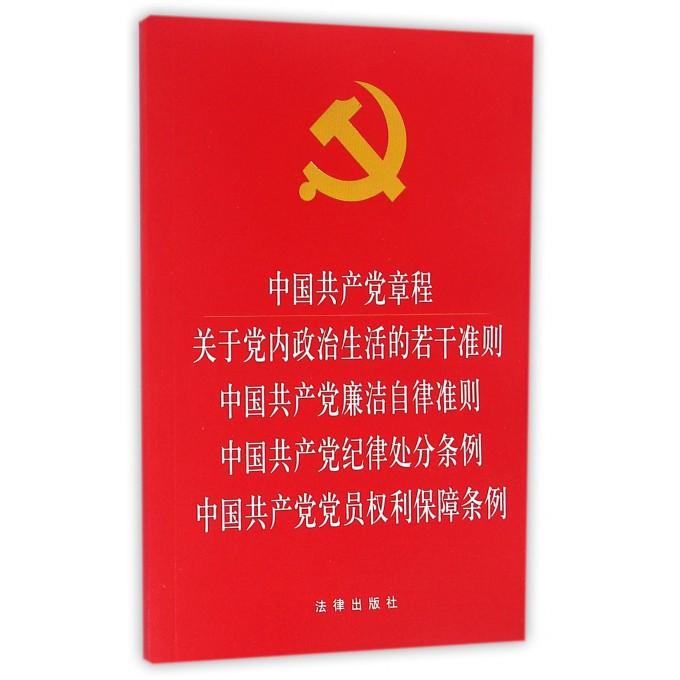 中国共产党章程关于党内政治生活的若干准则中国共产党廉洁自律准则中国共产党纪律处分条例中国共产党党员权利保障条例