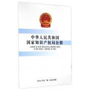 中华人民共和国国家知识产权局公报(2016年第1期总第29期)