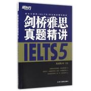 剑桥雅思真题精讲IELTS5(新东方雅思IELTS考试指定辅导教材)