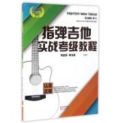 指弹吉他实战考级教程(预备级-第五级RockV.NET指弹吉他系列教程)