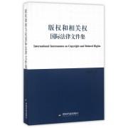 版权和相关权国际法律文件集