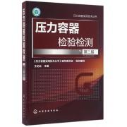 压力容器检验检测(第2版)/压力容器实用技术丛书