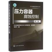 压力容器腐蚀控制(第2版)/压力容器实用技术丛书