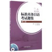 标准商务日语考试题集(附光盘第3版)
