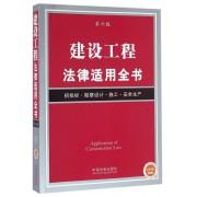建设工程法律适用全书(招投标勘察设计施工安全生产第6版)