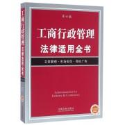 工商行政管理法律适用全书(主体管理市场规范商标广告第6版)