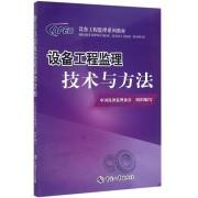 设备工程监理技术与方法(设备工程监理系列教材)