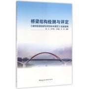 桥梁结构检测与评定城市桥梁检测与评定技术规范实施指南