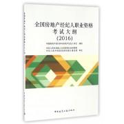全国房地产经纪人职业资格考试大纲(2016)