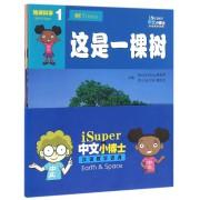 iSuper中文小博士汉语教学资源(地球科学1共4册)