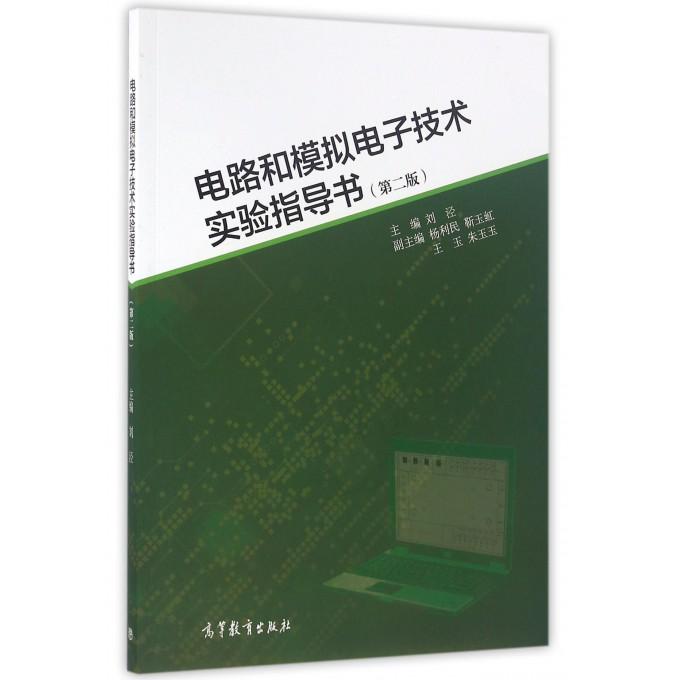 电路和模拟电子技术实验指导书(第2版)