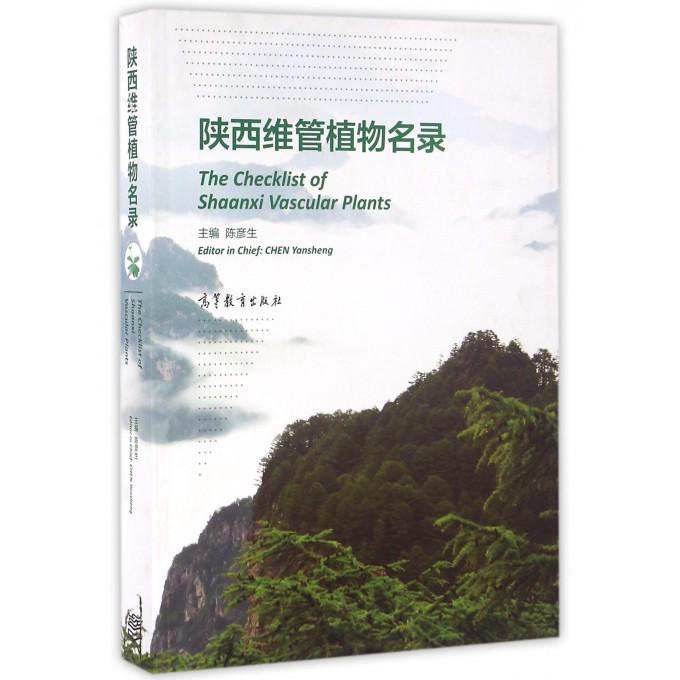 陕西维管植物名录