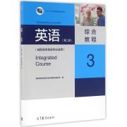 英语<第二版>综合教程(高职高专英语专业适用3高职高专英语专业立体化系列教材)