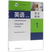 英语<第二版>综合教程(高职高专英语专业适用1高职高专英语专业立体化系列教材)