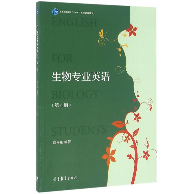 生物专业英语(第4版普通高等教育十一五国家级规划教材)
