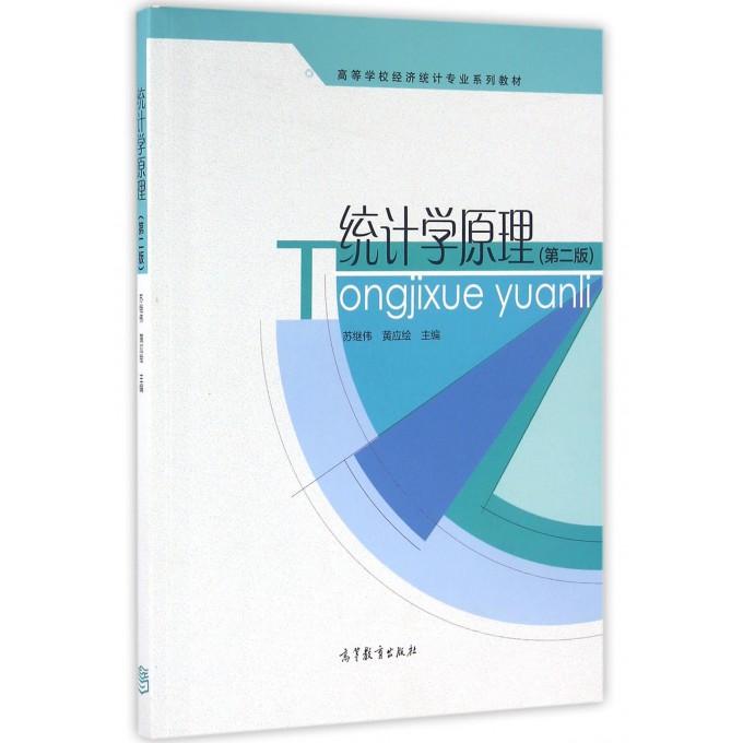 统计学原理(第2版高等学校经济统计专业系列教材)