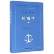 刑法学(第2版2013年度安徽省高等学校省级质量工程项目省级规划教材)