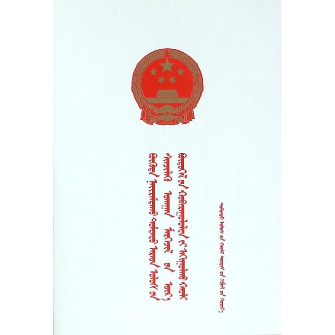中华人民共和国促进科技成果转化法(蒙古文版)