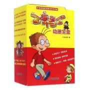 百变马丁动漫宝盒(共13册)