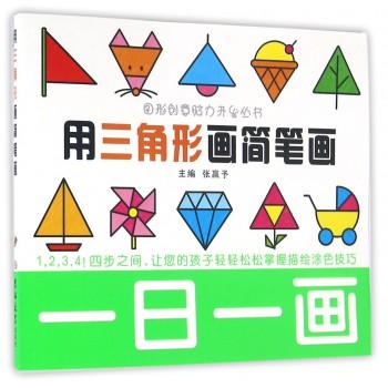 用三角形画简笔画-博库网