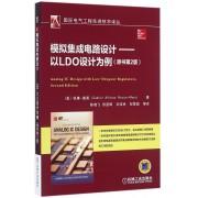 模拟集成电路设计--以LDO设计为例(原书第2版)/国际电气工程先进技术译丛