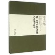 可见之诗(第二届中国油画风景作品展)(精)