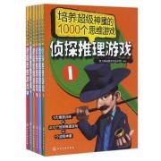培养超级神童的1000个思维游戏(共6册)