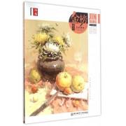 金榜教学(色彩静物)/第1线美术高考系列丛书