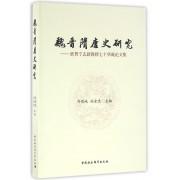 魏晋隋唐史研究--欣贺宁志新教授七十华诞论文集