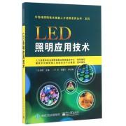 LED照明应用技术(本科)/半导体照明技术技能人才培养系列丛书