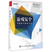 游戏安全(手游安全技术入门)/GAD游戏学院系列丛书