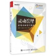 灵动演绎(游戏动画设计指南)/GAD游戏学院系列丛书