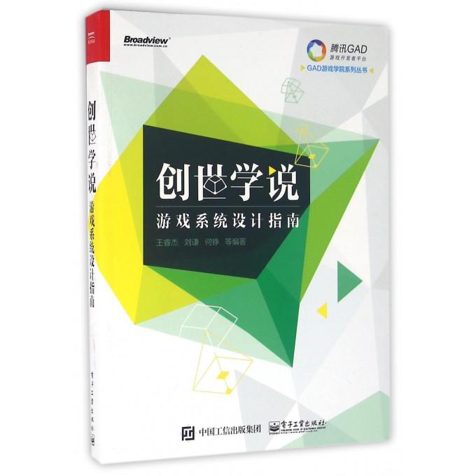 创世学说(游戏系统设计指南)/GAD游戏学院系列丛书