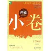 思想政治(政治生活)/高考小卷