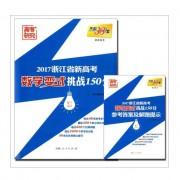 2017浙江省新高考数学变式挑战150分(共2册)