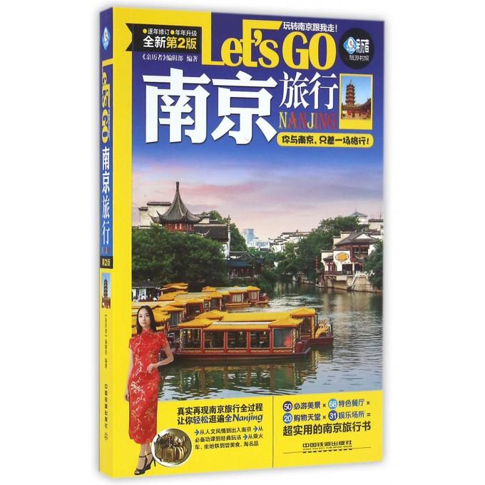 南京旅行Let'sGO(全新第2版)/亲历者旅游书架