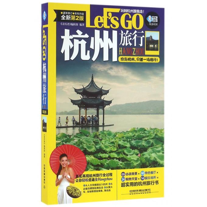 杭州旅行Let'sGO(全新第2版)/亲历者旅游书架