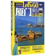厦门旅行Let's GO(全新第2版)/亲历者旅游书架