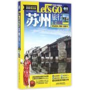 苏州旅行Let's GO(全新第2版)/亲历者旅游书架