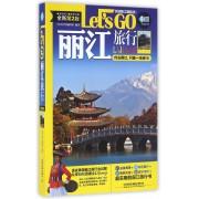 丽江旅行Let's GO(全新第2版)/亲历者旅游书架