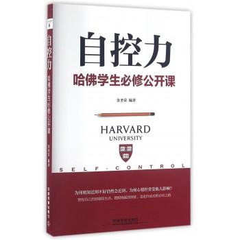 自控力(哈佛学生必修公开课)